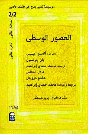 موسوعة كمبريدج في النقد الأدبي (العصور الوسطى) جـ 2  القسم الأول