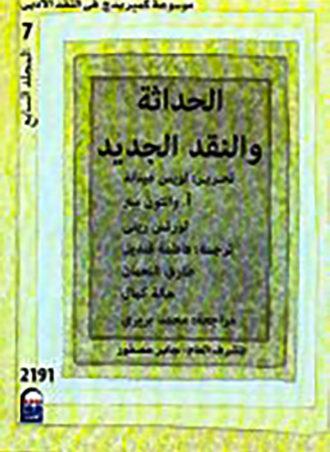 موسوعة كمبريدج في النقد الأدبي (الحداثة والنقد الجديد) - الجزء السابع