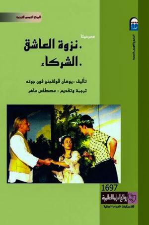 نزوه العاشق - الشركاء