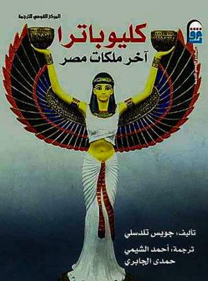كليوباترا آخر ملكات مصر