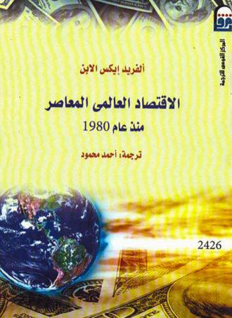 الاقتصاد العالمي المعاصر منذ عام 1980