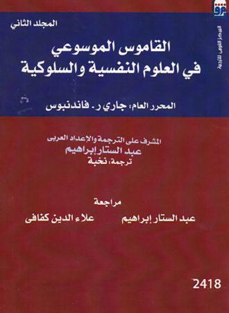 القاموس الموسوعى فى العلوم النفسية والسلوكية (الجزء الأول)