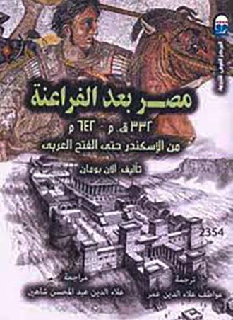 مصر بعد الفراعنة (من الإسكندر حتى الفتح العربي)
