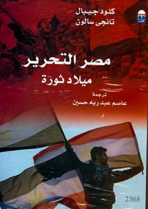مصر التحرير ميلاد ثورة