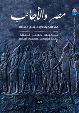 مصر والأجانب في الألفية الأخيرة