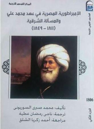 الإمبراطورية المصرية في عهد محمد علي (الجزء الثاني)