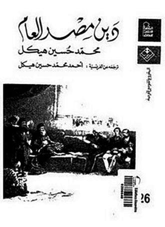 دين مصر العام