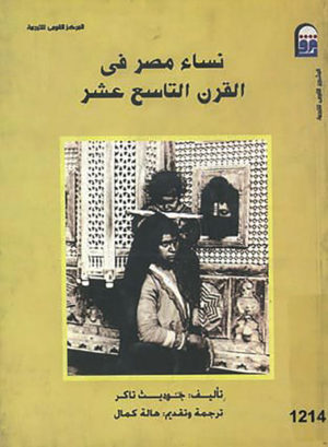 نساء مصر في القرن التاسع عشر