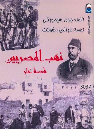 نهب المصريين - قصة عار