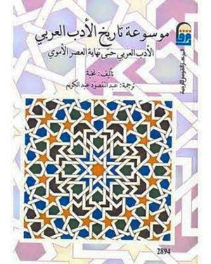 موسوعة تاريخ الأدب العربي (الأدب العباسي)