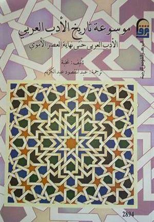موسوعة تاريخ الأدب العربي (العصر الأموي)
