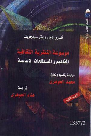 موسوعة النظرية الثقافية