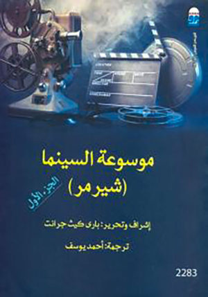 موسوعة السينما: شيرمر  (الجزء الأول)
