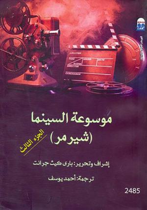 موسوعة تاريخ السينما (الجزء الثالث)