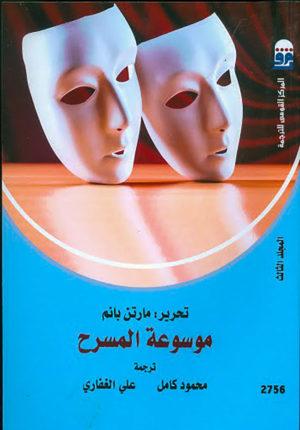 موسوعة المسرح (الجزء الثالث)
