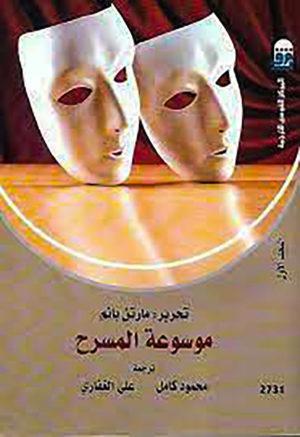 موسوعة المسرح - الجزء الخامس