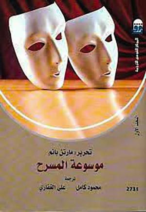 موسوعة المسرح (الجزء السادس)