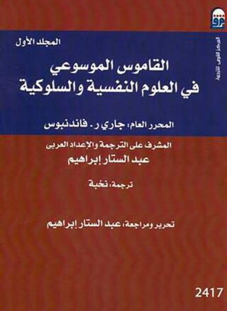 القاموس الموسوعي في العلوم النفسية والسلوكية (الجزء الأول - القسم الأول)