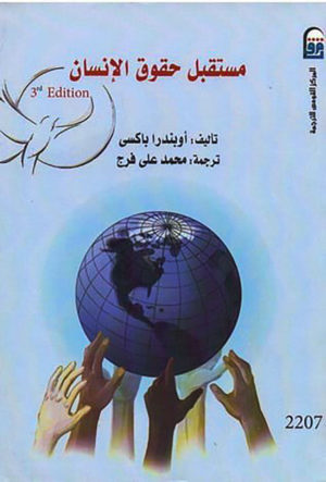 مستقبل حقوق الإنسان
