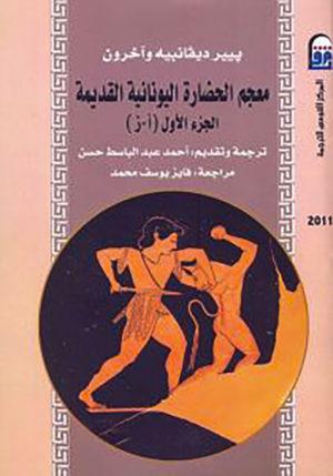 معجم الحضارة اليونانية القديمة (أ-ز) جـ 1