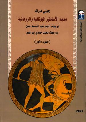 معجم الأساطير اليونانية والرومانية جـ 1