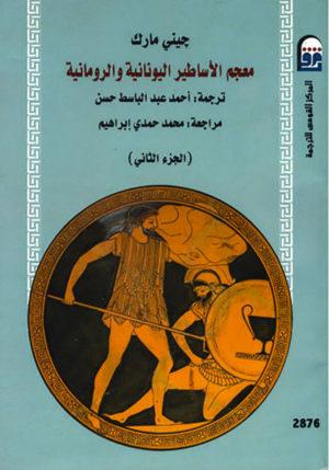 معجم الأساطير اليونانية والرومانية جـ 2
