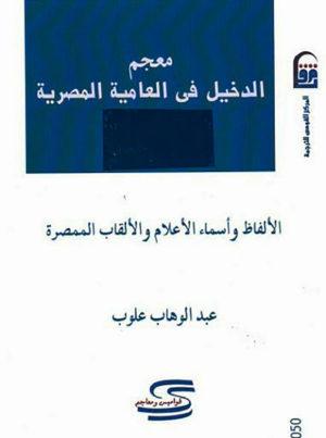 معجم الدخيل في العامية المصرية