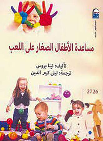 مساعدة الأطفال الصغار على اللعب