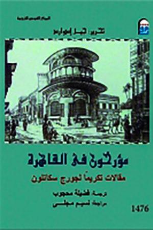 مؤرخون في القاهرة: مقالات تكريما لجورج سكانلون جيل إدوارد