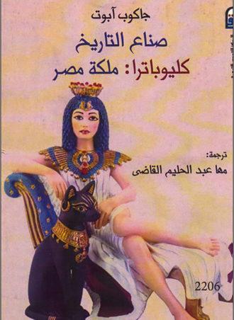 صناع التاريخ - كيلوباترا: ملكة مصر