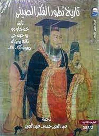 تاريخ تطور الفكر الصيني