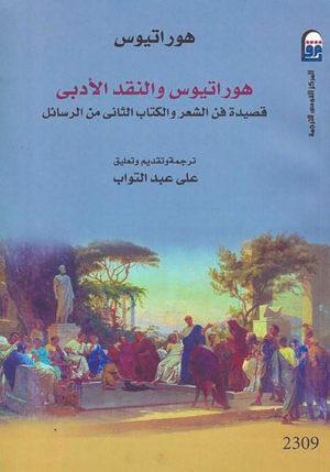 هوراتيوس والنقد الأدبي