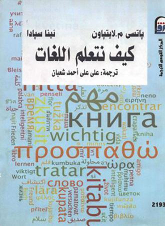 كيف نتعلم اللغات؟