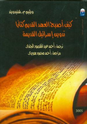 كيف أصبح العهد القديم كتابا تدوين إسرائيل القديمة