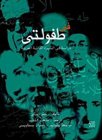 في طفولتي: دراسة في السيرة الذاتية العربية