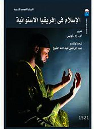 الإسلام في أفريقيا الاستوائية
