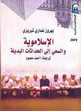 الإسلاموية والسعي إلى الحداثات البديلة