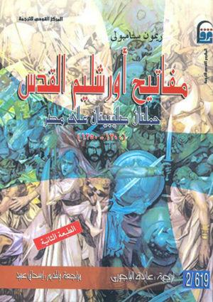 مفاتيح أورشليم القدس: حملتان صليبيتان على مصر