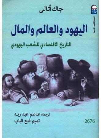 اليهود والعالم والمال