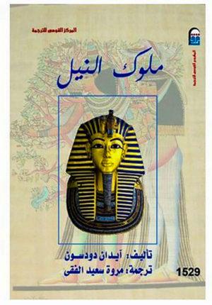 ملوك النيل