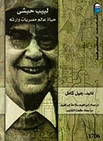 لبيب حبشي: حياة عالم مصريات وإرثه