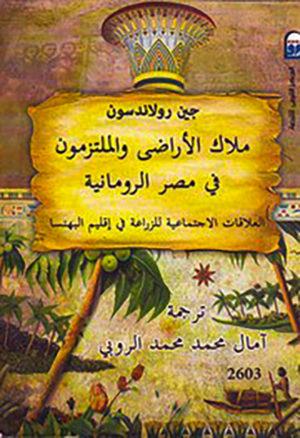 ملاك الأراضي والملتزمون في مصر الرومانية