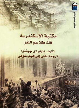 مكتبة الإسكندرية: فك طلاسم اللغز