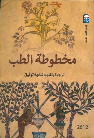 مخطوطة الطب