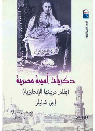 ذكريات أميرة مصرية
