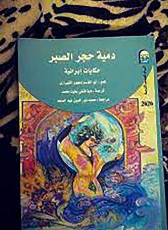 دمية حجر الصبر (حكايات إيرانية)