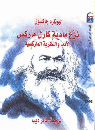 نزع مادية كارل ماركس (الأدب والنظرية الماركسية)