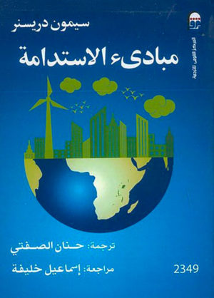 مبادئ الاستدامة