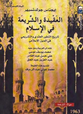 العقيدة والشريعة في الإسلام