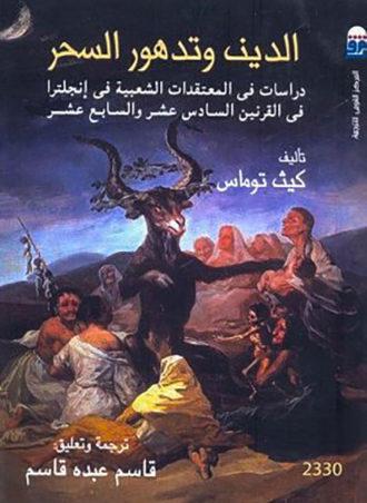 الدين وتدهور السحر